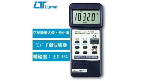 Lutron 多功能精密溫度計 TM-917