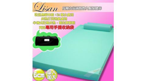 Lisan 反壓力抗菌惰性入眠保健床《6 cm 單人加大》