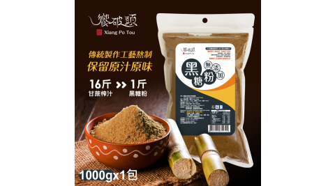預購《饗破頭》無添加原味黑糖粉(1000gx1包)