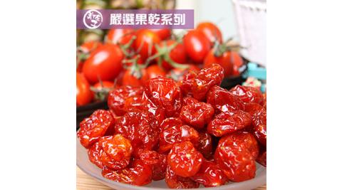 《美佐子》嚴選果乾系列-聖女番茄乾(130g/包,共兩包)