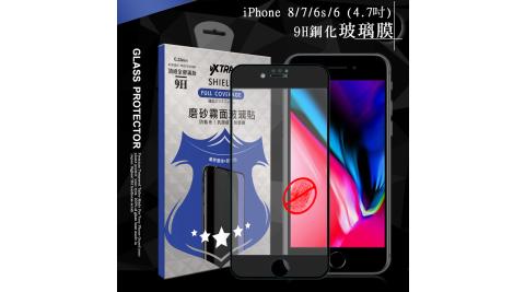 VXTRA 全膠貼合 iPhone 8/7/6s/6 (4.7吋) 共用款 霧面滿版疏水疏油9H鋼化頂級玻璃膜(黑)