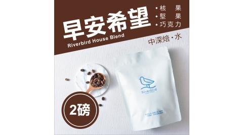 【江鳥咖啡 RiverBird】早安江鳥 兩磅