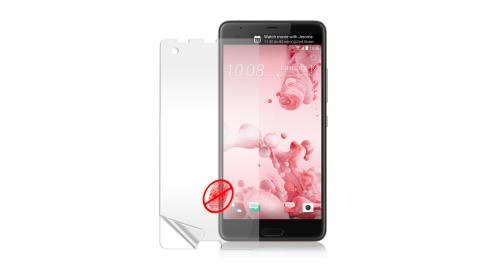 Monia 宏達電 HTC U Ultra 5.7吋 防眩光霧面耐磨保護貼 保護膜