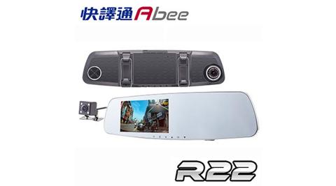 快譯通Abee後視鏡型雙鏡頭行車紀錄器 R22