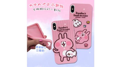 官方授權 卡娜赫拉 iPhone Xs / X 5.8吋 立體手機軟膠套 手機殼