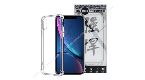 MyStyle for iPhone XR 6.1 強悍軍規5D清透防摔殼