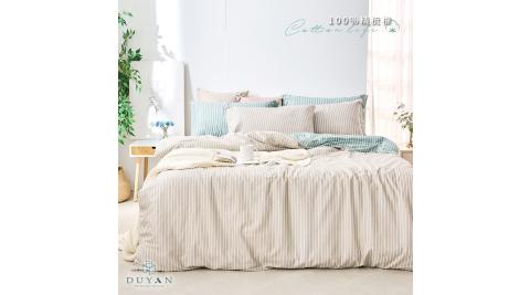 《DUYAN 竹漾》台灣製 100%精梳棉雙人加大床包三件組-伯爵拿鐵