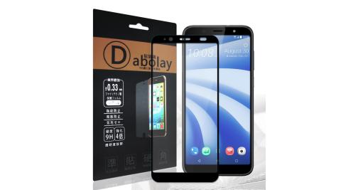 VXTRA 全膠貼合 HTC U12 Life 滿版疏水疏油9H鋼化頂級玻璃膜(黑) 玻璃保護貼