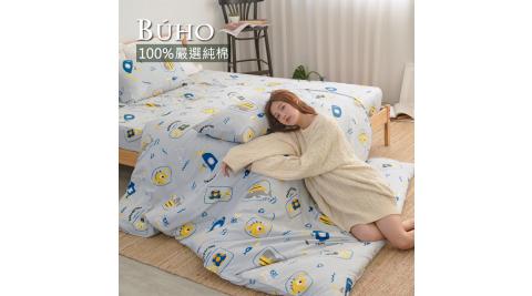 BUHO《深洋狂想》天然嚴選純棉單人床包+雙人兩用被套三件組