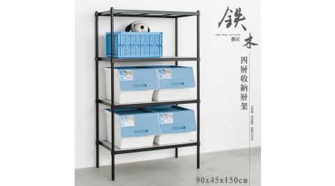【dayneeds】鐵木 90x45x150公分 四層烤黑收納層架
