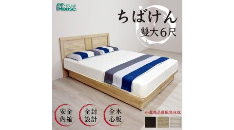 IHouse-千葉 全封防撞木心板床底 雙大6尺