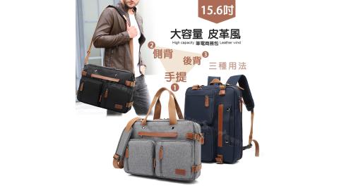 原創個性 雙料輕皮革 15.6吋 三用款手提包/側背包/後背包 平板筆電包