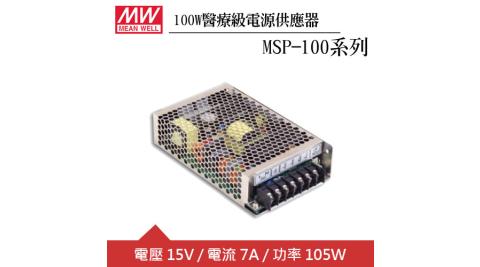 MW明緯 MSP-100-15 單組15V輸出醫療級電源供應器(100W)