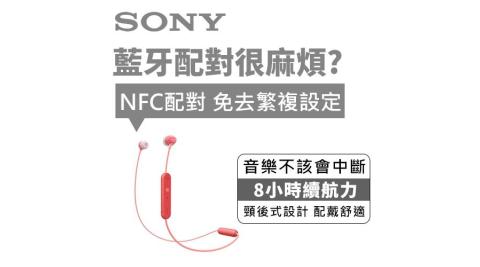 【公司貨-非平輸】SONY 無線藍牙頸掛入耳式耳麥 WI-C300-R 紅