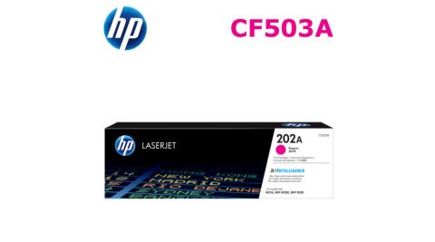 HP 202A/CF503A 原廠碳粉匣 洋紅色