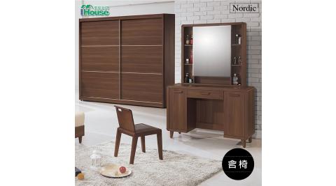 IHouse-北歐 化妝台 含椅