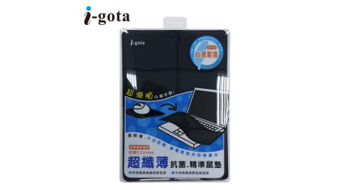 i-gota 超纖薄抗菌精準鼠墊(台灣製造)