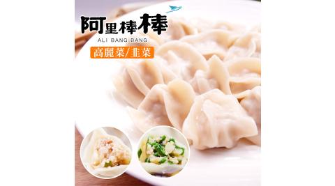 《阿里棒棒》手工飛魚卵水餃(高麗菜*1包+韭菜*1包)(30粒/包,約690g/包)