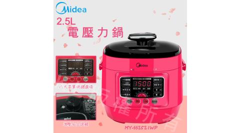 【美的Midea】mini食代微電腦壓力鍋 MY-SS2521WP
