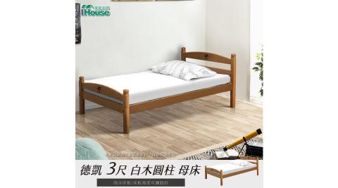IHouse-德凱 白木圓柱3尺母床