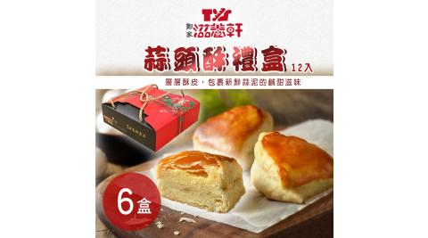 【滋養軒】蒜頭酥禮盒(12入/盒)x6盒