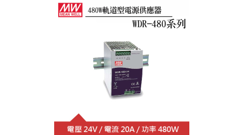 MW明緯 WDR-480-24  24V軌道型電源供應器 (480W)
