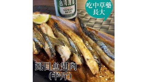 台江漁人港虱目魚翅肉半斤包共三包