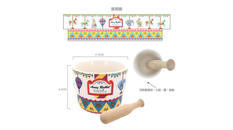 安妮兔 陶瓷研磨組-旋轉木馬2入 004UP-A367