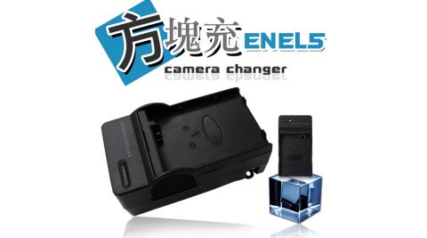Nikon EN-EL5 / ENEL5 智慧型方塊充 快速充電器