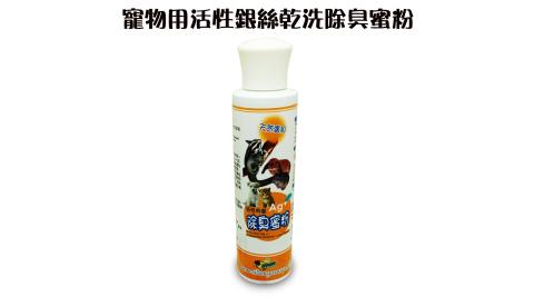 寵物用活性銀絲乾洗除臭蜜粉1瓶60g/SGS/Ag+