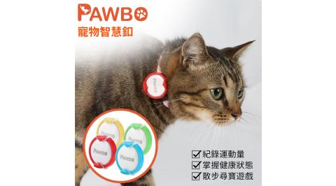 Pawbo波寶 寵物智慧釦/運動追蹤器(四色可選)