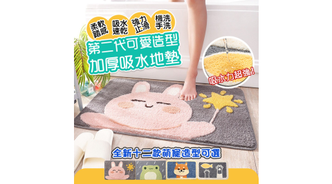 【在地人】第二代可愛造型加厚吸水地墊(地毯 防滑墊 腳踏墊)