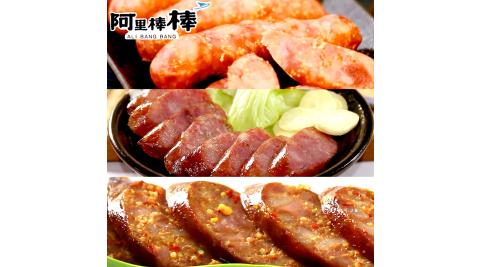 《阿里棒棒》飛魚卵香腸-哇沙米+麻辣+紅酒(300g/包,各一包)