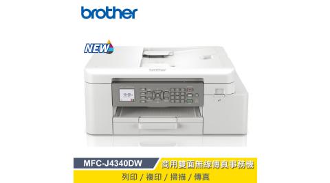 【Brother】MFC-J4340DW 威力印輕連供 商用雙面無線傳真事務機