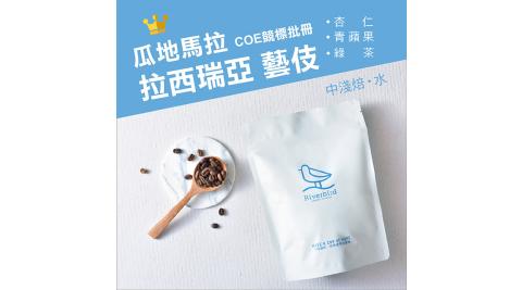 【江鳥咖啡】瓜地馬拉 COE競標批冊 拉西瑞亞 藝伎 半磅