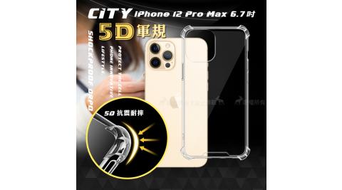 CITY戰車系列 iPhone 12 Pro Max 6.7吋 5D軍規防摔氣墊殼 空壓殼 保護殼