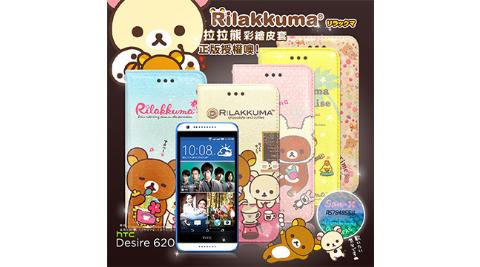 ★SAN-X官方授權正版★Rilakkuma/拉拉熊/懶懶熊 hTC Desire 620 / 620G 彩繪磁力皮套