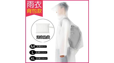 【生活良品】EVA透明雨衣-背包款-透明白色 附贈防水收納袋(親子騎車踏青戶外)