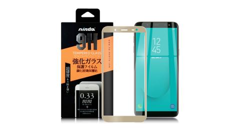 NISDA for SAMSUNG Galaxy J6 滿版鋼化 0.33mm玻璃保護貼-金