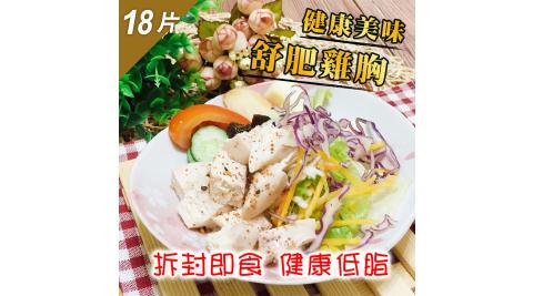 【鮮食煮藝】低脂舒肥鮮嫩雞胸X18片(170±20g/片)