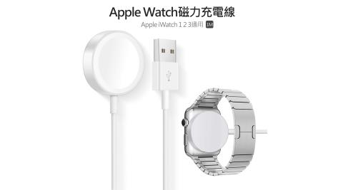Apple Watch 1/2/3通用 磁吸充電線 iwatch磁力充電線 磁性充電連接線 副廠