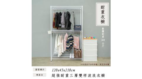【dayneeds】荷重型 120x45x210公分 三層烤白單桿波浪衣櫥