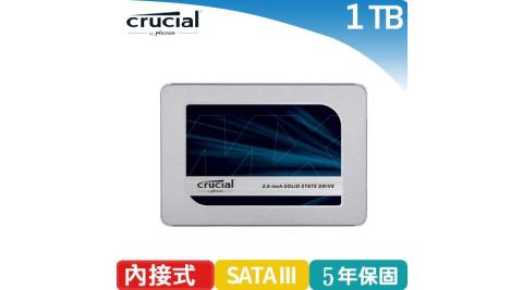 美光 Micron Crucial MX500 1TB 2.5吋 SATAⅢ SSD固態硬碟
