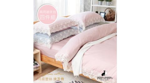 【pippi & poppo】頂級500織長纖埃及棉-法式蕾絲_粉 兩用被床包四件組(雙人標準5尺)