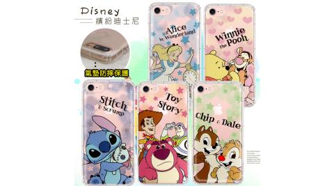 迪士尼授權正版 iPhone 8 / iPhone 7 繽紛空壓安全手機殼