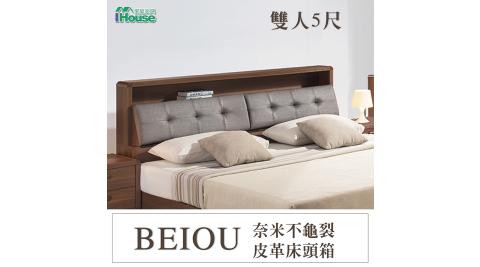 IHouse-北歐 奈米不龜裂皮革床頭箱 雙人5尺