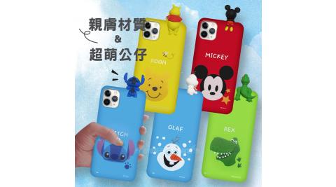 迪士尼授權正版 iPhone 11 Pro Max 6.5吋 趴姿公仔手機殼 親膚軟殼 有吊飾孔