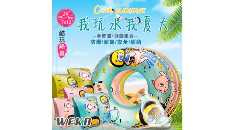 【WEKO】24吋潛水熊泳圈+手臂圈組合(WE-LBAR01)