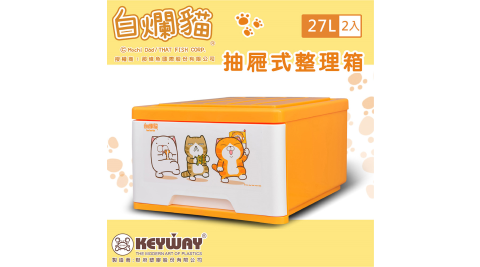 【dayneeds】27L白爛貓抽屜式整理箱 二入組 聯府 正版授權