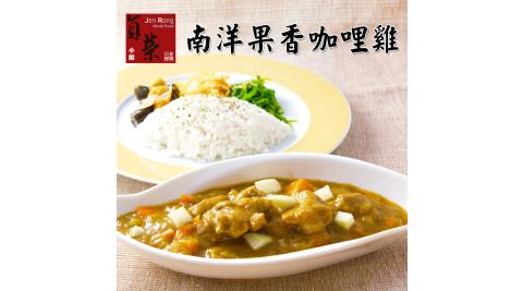 任選《貞榮小館》南洋果香咖哩雞(280g/包)